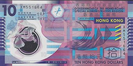 Hong Kong 10HKD 2014 XM551664 R.jpg