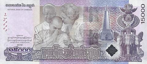 Cambodge 15000KHR 2019 15311124 V.jpg