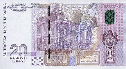 Bulgarie 20L AA 0152806 V.jpg