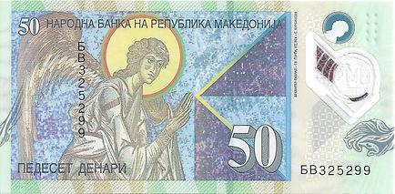 Macédoine_50MKD_B325299_R.jpg