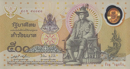 Thaïlande 500THB 1996 50H 98848 R.jpg