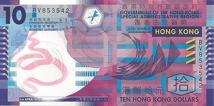 Hong Kong 10HKD 2007 BV853542 V.jpg