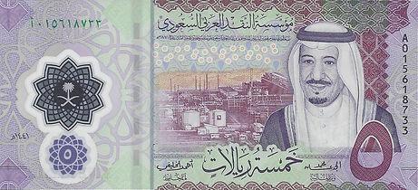 Arabie Saoudite 5SAR 2020 A015618733 R.j