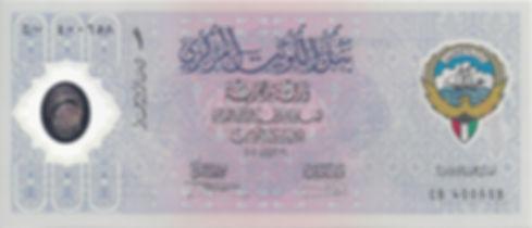 Koweit 1KWD 2001 CB 400658 R.jpg