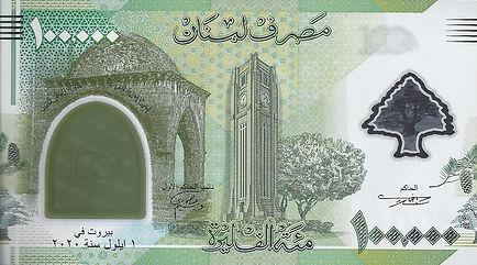 Liban 100000LBP E000033195 V.jpg