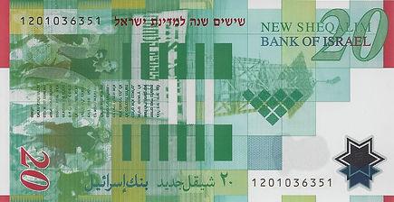 Israel 20NIS 2008 1201036351 V.jpg
