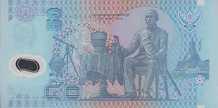 Thaïlande_50THB_1997_3A3624972_V.jpg
