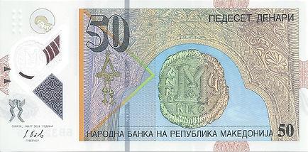 Macédoine_50MKD_B325299_V.jpg