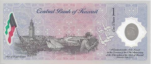 Koweit 1KWD 2001 CB 400658 V.jpg
