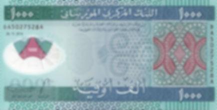 Mauritanie 1000MRU 2014 DA5027528A V.jpg