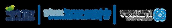 לוגו משרד הרווחה, לוגו ג'וינט אשלים ולוג