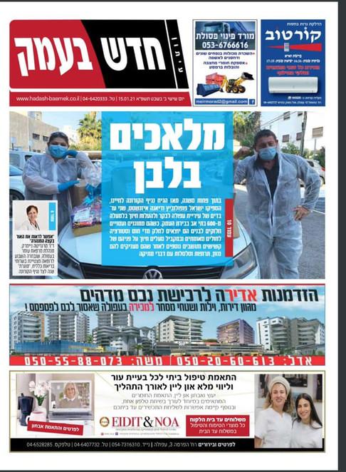 שער בעיתון