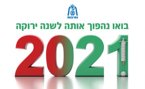 פרסומת לקראת 2021
