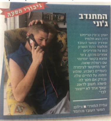 מתוך כתבה בעיתון