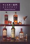 21whisky.jpg
