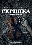 skripka-russian-movie-poster-md.jpg