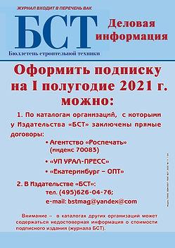 Подписка на БСТ на первое полугодие 2021 г.