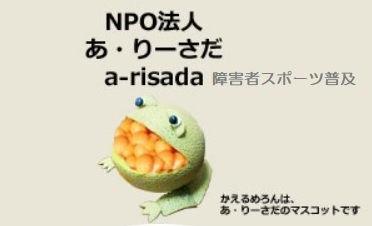 障害者スポーツ普及 NPO法人あ・りーさだ リンクロゴマーク.jpg