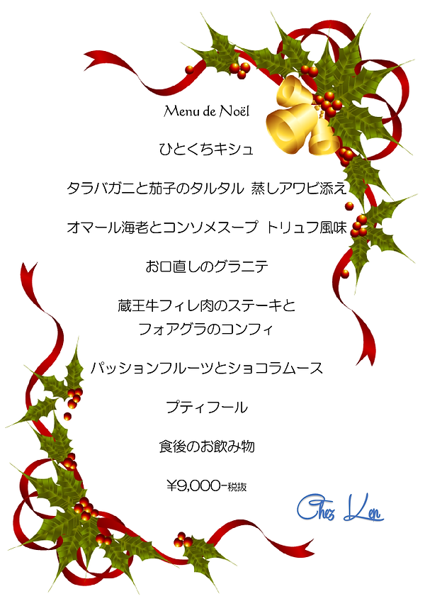 クリスマス201890_1.png