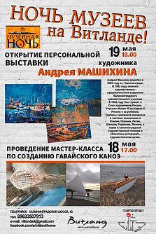 МАШИХИН_ВЫСТАВКА_2019 (1).JPG
