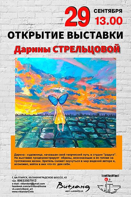 Стрельцова_афиша_2019.JPG