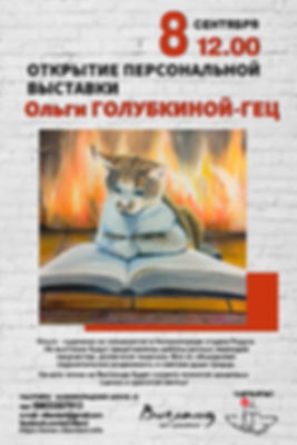 ГОЛУБКИНА_2019 (3).JPG