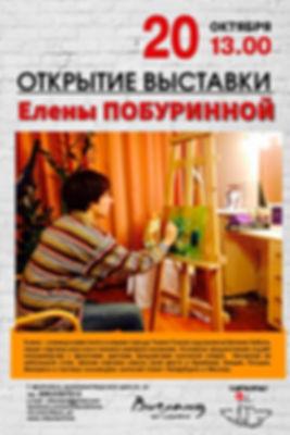 ПОБУРИННАЯ_афиша_2019.JPG