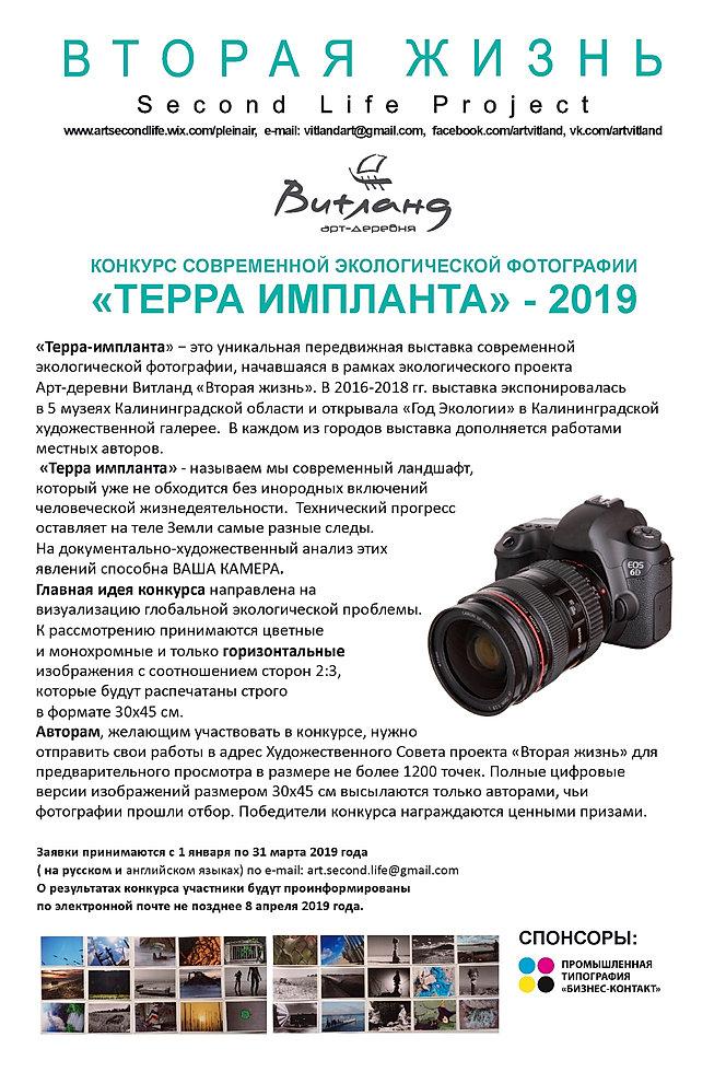 АФИША_ТЕРРА_2019.JPG