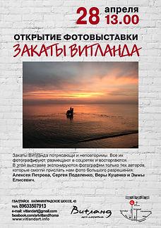 ЗАКАТЫ ВИТЛАНДА_ВЫСТАВКА_2019 (1).JPG
