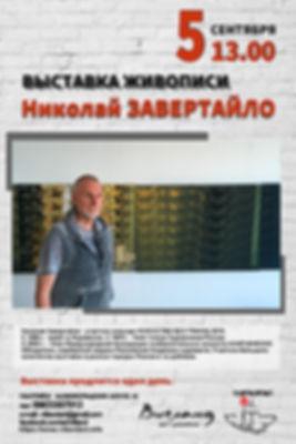ЗАВЕРТАЙЛО_2019.JPG
