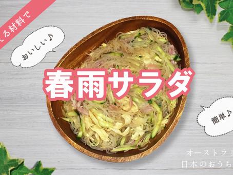 パースでも手軽に作れる日本のおうちごはんレシピ ③