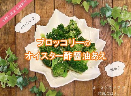 パースでも手軽に作れる日本のおうちごはんレシピ①