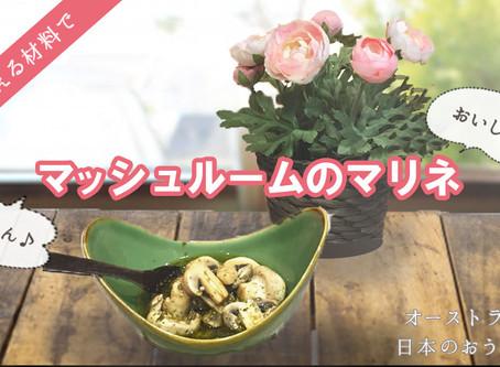パースでも手軽に作れる日本のおうちごはんレシピ⑤