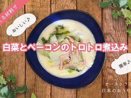 パースでも手軽に作れる日本のおうちごはんレシピ②