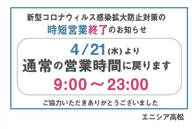 スクリーンショット 2021-04-21 16.27.33.png