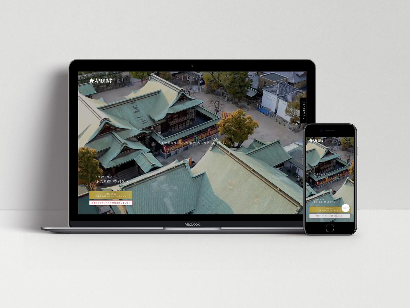 大阪天満宮会館 WEB SITE