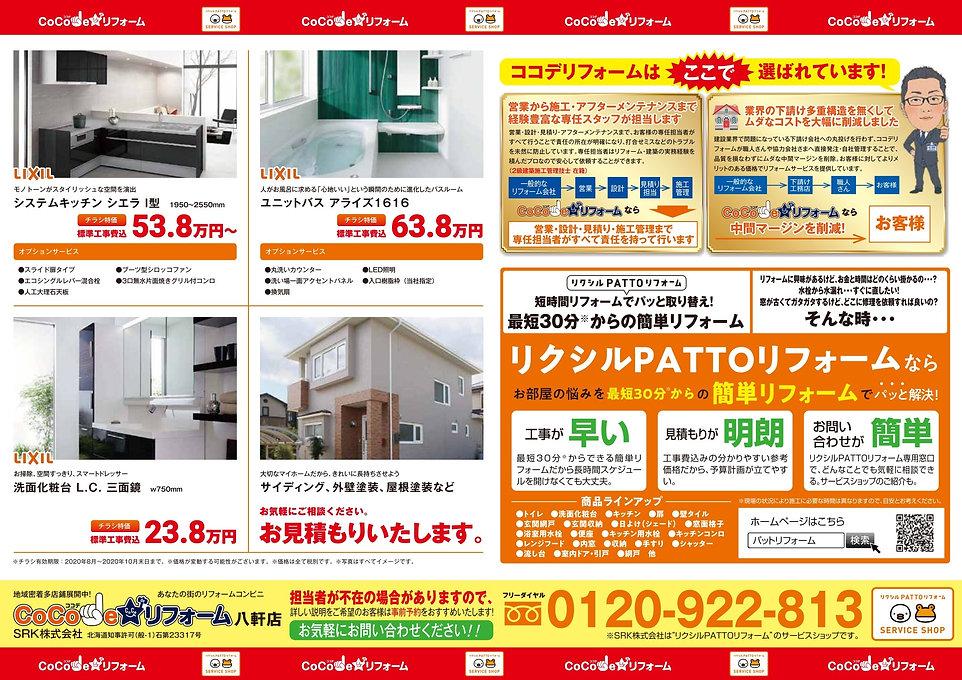 ここでリフォームb4out_mihon-1-2_pages-to-jpg-000