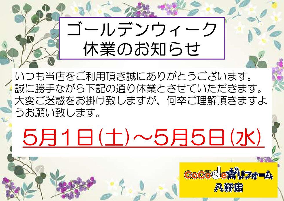 GW休業のお知らせ_page-0001.jpg