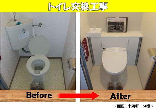 西区発寒 村上様_page-0001.jpg