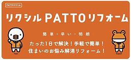 リクシル PATTOリフォーム ロゴ.jpg
