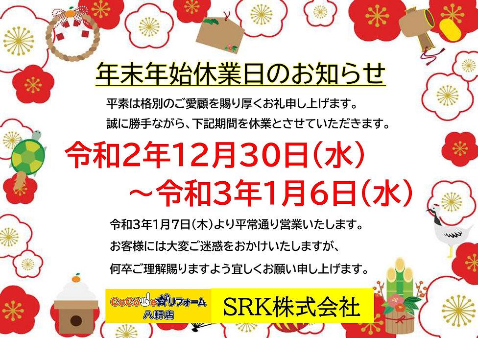 年末年始休業のお知らせ_page-0001.jpg