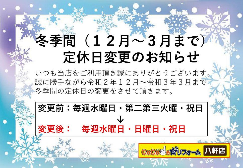 冬季間定休日変更_page-0001.jpg
