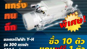 โปรโมชั่นพิเศษ! ซื้อมอเตอร์ 10 ตัว  แถมฟรี 1 ตัว (มอเตอร์ไฟฟ้า Y-H รุ่น 300 HP)