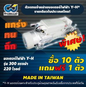 มอเตอร์ไฟฟ้า YH สำหรับประตูม้วน นำเข้าจาก ป.ใต้หวัน โปรโมชั่นพิเศษซื้อ 10 ตัวแถม 1 ตัว