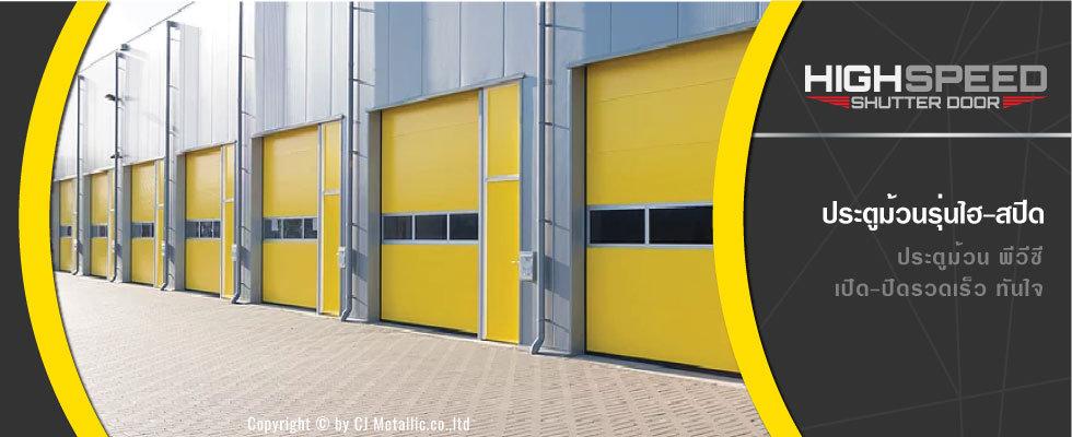 ประตูม้วนพีวีซี ไฮสปีด รวดเร็ว ปลอดภัย ทันสมัย - ซีเจ เมทัลลิค