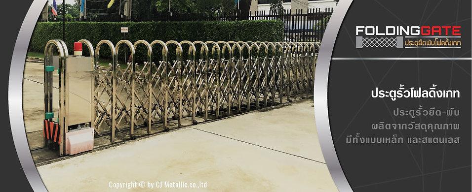 ประตูยืดโรงงาน ประตูรั้วยืดพับสแตนเลส ประตูโฟลดิ้งเกท สวยงาม สะท้อนภาพลักษณ์ - ซีเจ เมทัลลิค