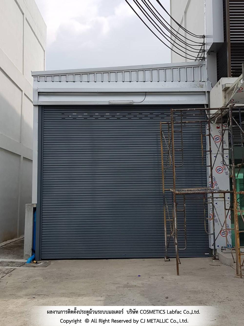 ผลงานการติดตั้งประตูม้วนระบบมอเตอร์ หน่วยงานบริษัท COSMETICS Ladfac Co,. Ltd.