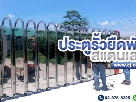 ผลงานการติดตั้งประตูรั้วโฟลดิ้งเกท หน่วยงานชลบุรี