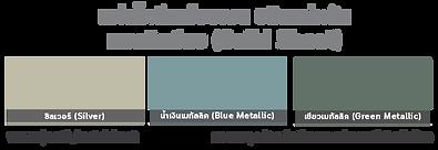 ตัวอย่างสีแผ่นโพลีคาร์บอเนต ชนิดแผ่นตัน แบบผิวเรียบ มีให้เลือก 3 สี - ซีเจ