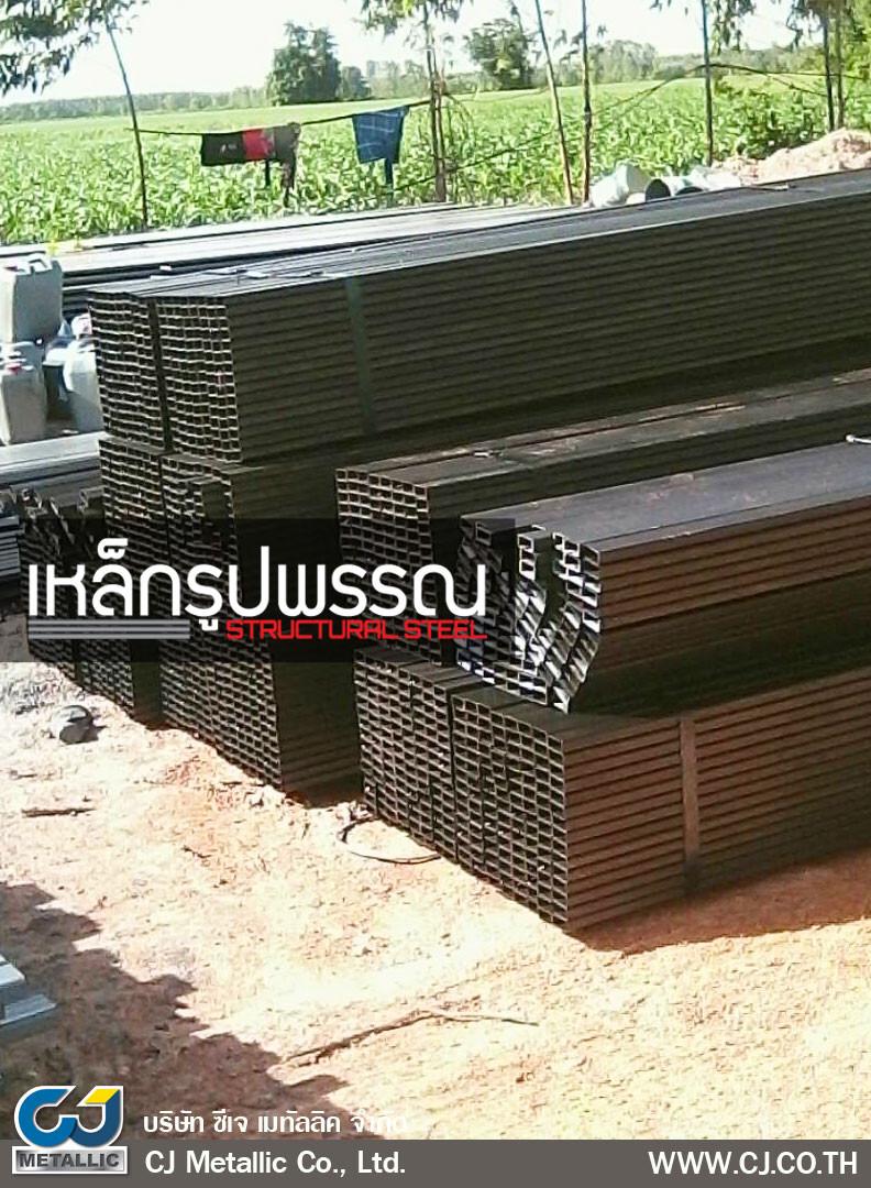 จำหน่ายเหล็ก โครงการก่อสร้างในนิคม 304 จังหวัดปราจีนบุรี